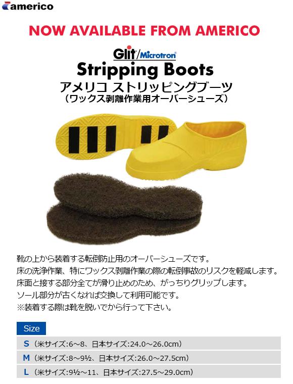 アメリコ ストリッピングブーツ - ワックス剥離作業用オーバーシューズ商品詳細01