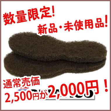 ■ 数量限定! アウトレット価格(新品)■アメリコ ストリッピングブーツ専用替えソール