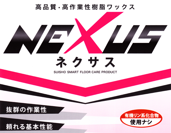 スイショウ NEXUS(ネクサス)[18L]商品詳細03
