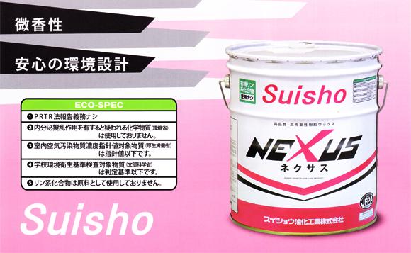 スイショウ NEXUS(ネクサス)[18L]商品詳細04