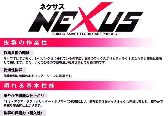 スイショウ NEXUS(ネクサス)[18L]商品詳細05