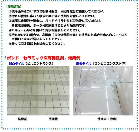 コニシ グラッシー詳細03