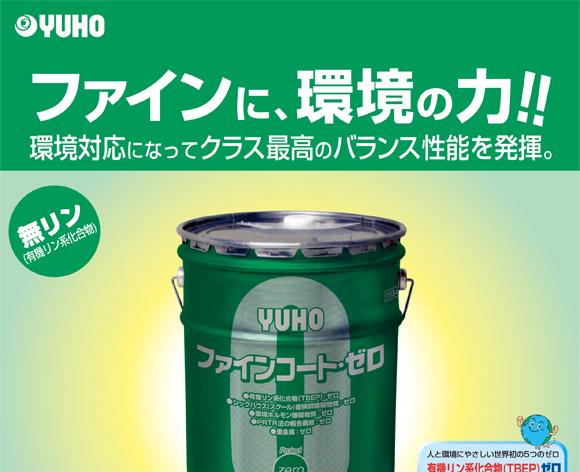 ユーホーニイタカ ファインコート・ゼロ[18L] - 環境対応型 高光沢フロアポリッシュ商品詳細01