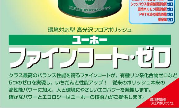 ユーホーニイタカ ファインコート・ゼロ[18L] - 環境対応型 高光沢フロアポリッシュ商品詳細02