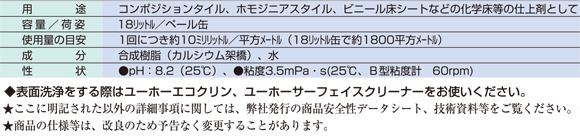 ユーホーニイタカ ファインコート・ゼロ[18L] - 環境対応型 高光沢フロアポリッシュ商品詳細07