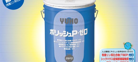 ユーホーニイタカ ポリッシュP・ゼロ[18L] - 環境対応型高耐久フロアポリッシュ商品詳細02