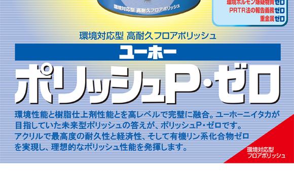 ユーホーニイタカ ポリッシュP・ゼロ[18L] - 環境対応型高耐久フロアポリッシュ商品詳細03
