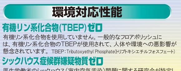 ユーホーニイタカ ポリッシュP・ゼロ[18L] - 環境対応型高耐久フロアポリッシュ商品詳細06