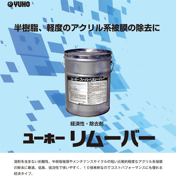 ユーホーニイタカ リムーバー[18L] - 経済性・除去剤商品詳細01