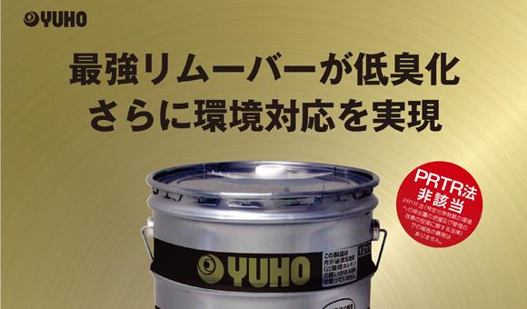 ユーホーニイタカ ザ・グレイトリムーバー[18L] - 最強力樹脂ワックス除去剤商品詳細01