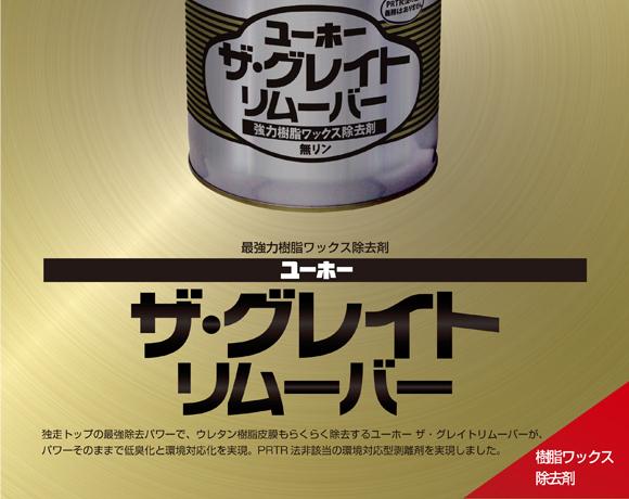ユーホーニイタカ ザ・グレイトリムーバー[18L] - 最強力樹脂ワックス除去剤商品詳細02