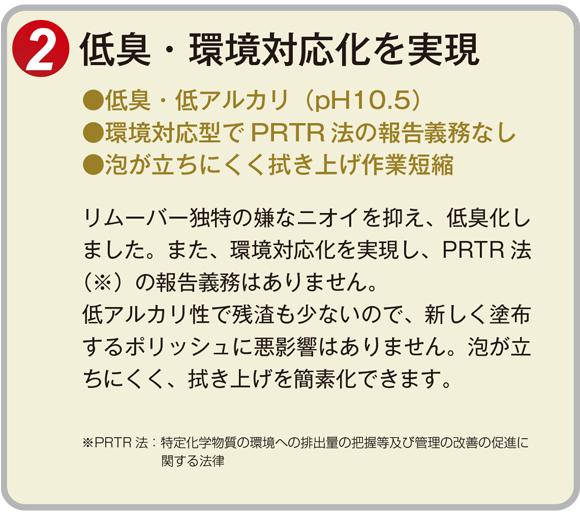 ユーホーニイタカ ザ・グレイトリムーバー[18L] - 最強力樹脂ワックス除去剤商品詳細05