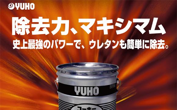 ユーホーニイタカ ザ・リムーバーマキシマム[18L] - 強力樹脂ワックス除去剤商品詳細01