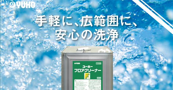 ユーホーニイタカ フロアクリーナー[18L] - 汎用中性洗剤商品詳細01