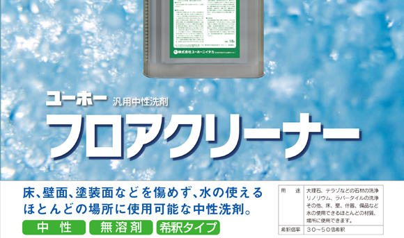 ユーホーニイタカ フロアクリーナー[18L] - 汎用中性洗剤商品詳細02
