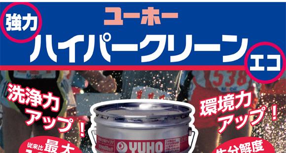 ユーホーニイタカ 強力ハイパークリーンエコ[18L] - 中性万能洗剤 無リン商品詳細01