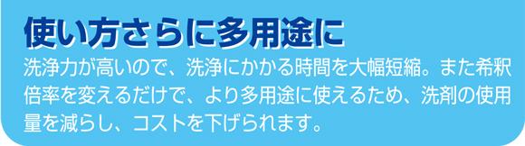 ユーホーニイタカ 強力ハイパークリーンエコ[18L] - 中性万能洗剤 無リン商品詳細06