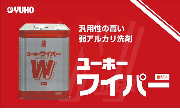 ユーホーニイタカ ワイパー[18L] - 無リン商品詳細01