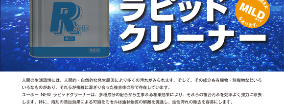 ユーホーニイタカ ラピッドクリーナー[18L] - 弱アルカリ強力洗剤商品詳細02
