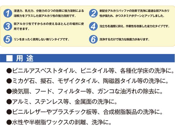 ユーホーニイタカ ラピッドクリーナー[18L] - 弱アルカリ強力洗剤商品詳細03
