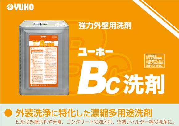 ユーホーニイタカ Bc洗剤[18L] - 強力外壁用洗剤商品詳細01