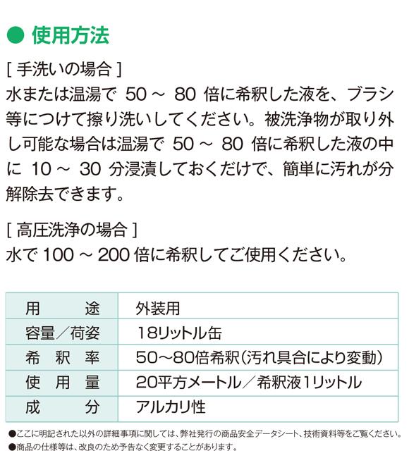ユーホーニイタカ Bc洗剤[18L] - 強力外壁用洗剤商品詳細04