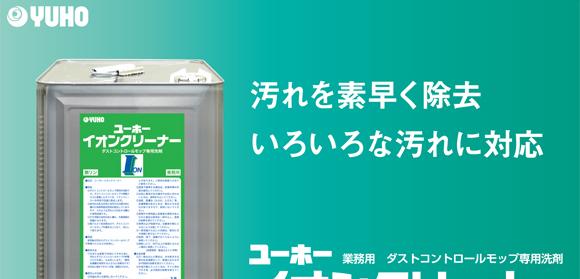 ユーホーニイタカ イオンクリーナー[18L] - ダストコントロールモップ専用洗剤商品詳細01