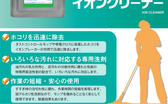 ユーホーニイタカ イオンクリーナー[18L] - ダストコントロールモップ専用洗剤商品詳細02