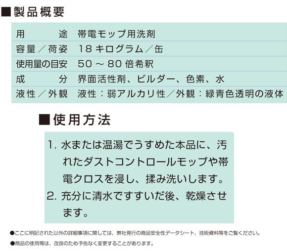 ユーホーニイタカ イオンクリーナー[18L] - ダストコントロールモップ専用洗剤商品詳細03