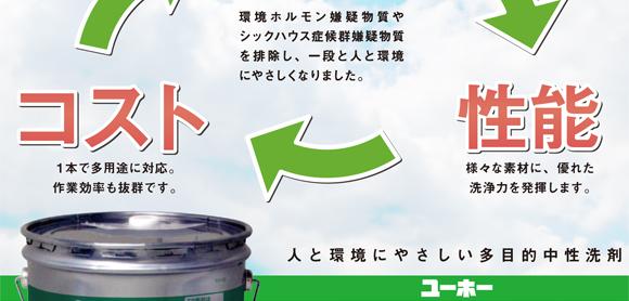ユーホーニイタカ エコクリン[18L] - 人と環境にやさしい多目的中性洗剤商品詳細02