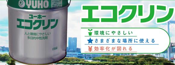 ユーホーニイタカ エコクリン[18L] - 人と環境にやさしい多目的中性洗剤商品詳細03