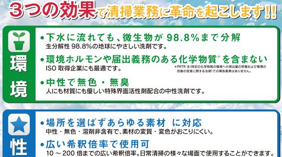 ユーホーニイタカ エコクリン[18L] - 人と環境にやさしい多目的中性洗剤商品詳細04