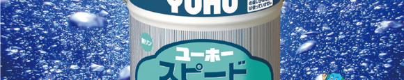 ユーホーニイタカ スピードクリーナー[18L] - 人と環境にやさしい強力万能洗剤商品詳細02