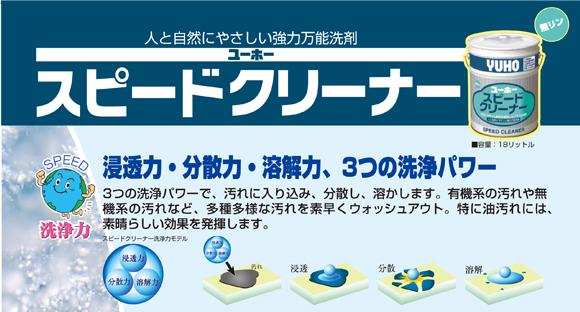 ユーホーニイタカ スピードクリーナー[18L] - 人と環境にやさしい強力万能洗剤商品詳細05