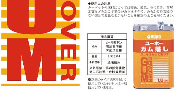 ユーホーニイタカ ガム落とし[1.8Lx4]商品詳細02