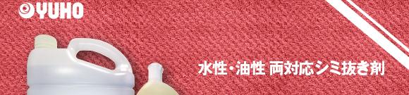 ユーホーニイタカ スーパースポッタースペシャル[5Lx4] - カーペット専用シミ抜き剤商品詳細01