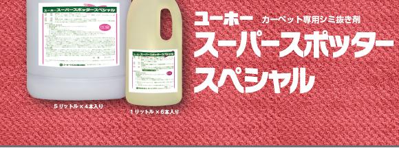 ユーホーニイタカ スーパースポッタースペシャル[5Lx4] - カーペット専用シミ抜き剤商品詳細02