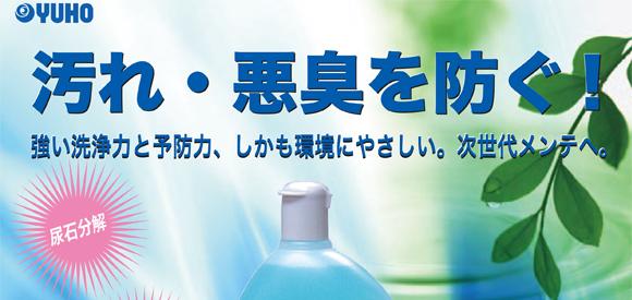 ユーホーニイタカ ECO&POWER トイレットクリーナー中性[1Lx12] - 環境に優しく汚れに強い商品詳細01