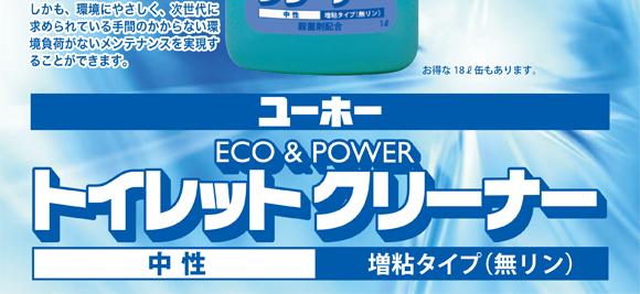 ユーホーニイタカ ECO&POWER トイレットクリーナー中性[1Lx12] - 環境に優しく汚れに強い商品詳細03