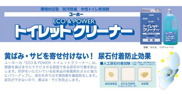 ユーホーニイタカ ECO&POWER トイレットクリーナー中性[1Lx12] - 環境に優しく汚れに強い商品詳細04