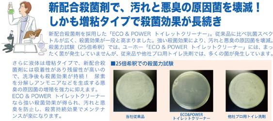 ユーホーニイタカ ECO&POWER トイレットクリーナー中性[1Lx12] - 環境に優しく汚れに強い商品詳細05