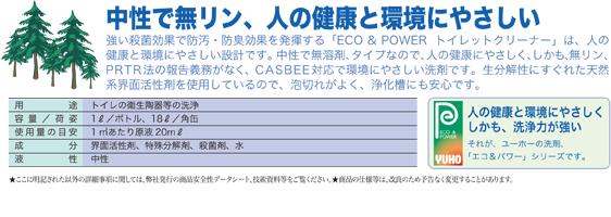 ユーホーニイタカ ECO&POWER トイレットクリーナー中性[1Lx12] - 環境に優しく汚れに強い商品詳細06