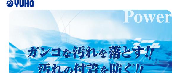 ユーホーニイタカ セラミッククリーナー[5Lx4] - トイレ、便器、陶磁器、タイルに使える強力洗浄剤商品詳細01