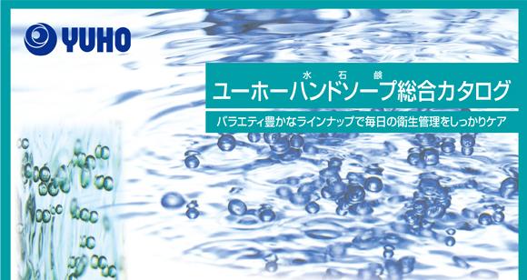 ユーホーニイタカ 水石鹸ノーブル[18L] - 濃縮ハンドソープ商品詳細01