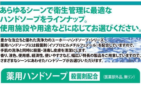 ユーホーニイタカ 水石鹸ノーブル[18L] - 濃縮ハンドソープ商品詳細04