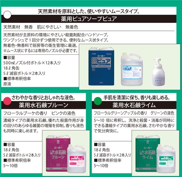 ユーホーニイタカ 水石鹸ノーブル[18L] - 濃縮ハンドソープ商品詳細07