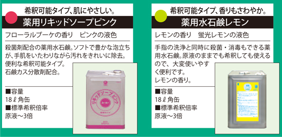 ユーホーニイタカ 水石鹸ノーブル[18L] - 濃縮ハンドソープ商品詳細08