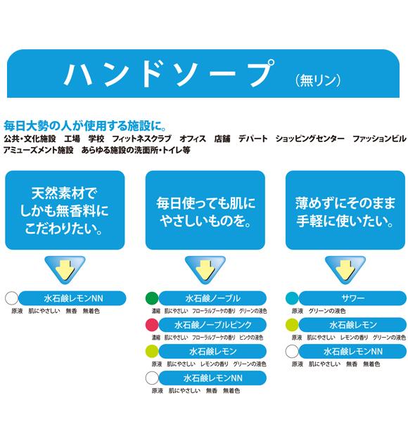 ユーホーニイタカ 水石鹸ノーブル[18L] - 濃縮ハンドソープ商品詳細09
