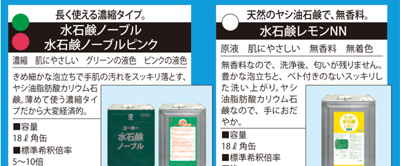 ユーホーニイタカ 水石鹸ノーブル[18L] - 濃縮ハンドソープ商品詳細11