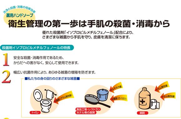 ユーホーニイタカ 水石鹸ノーブル[18L] - 濃縮ハンドソープ商品詳細13
